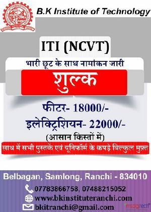 Institute For  ITI(NCVT) SINCE 1984  Ranchi, B.K INSTITUTE OF TECHNOLOGY, BELBAGAN, SAMLONG, RANCHI-834010., Ranchi, Ranchi, Institutes :: Education