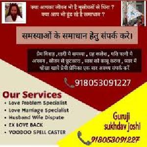 Love Problem Solution Guru Ji +918053091227, India, Mumbai, All, Astrologers :: Astrology