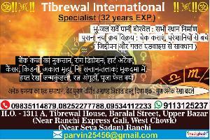 Best Astrologer  In Ranchi, Tibrewal International H.O -1311 A Tibrewal House,baralal Street(near Ranchi Express Gali) Upper Bazaar,ranchi Jharkhand-834001., Ranchi, Ranchi, Astrologers :: Astrology